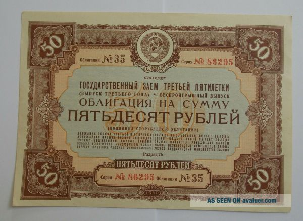 50 roubles 1940 USSR government bond HOT RARE